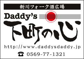 Daddy's 下町の心