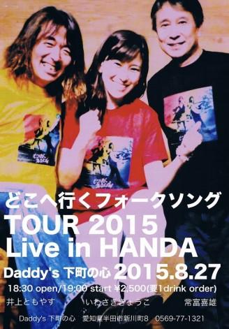 どこへ行くフォークソング TOUR 2015