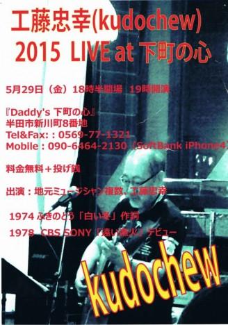 工藤忠幸 2015 LIVE at 下町の心