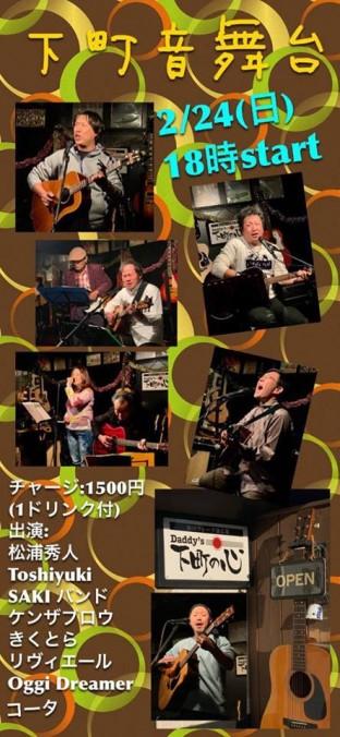 live_190224
